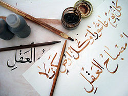Imatge relacionada amb àrab